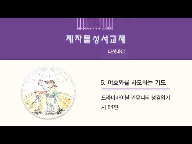 [제자들 성서교재] 다섯마당 - Chapter5