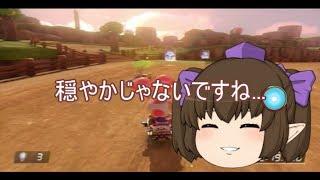【ゆっくり実況】ゆっくり達とにぎやかマリオカート8 【partVR】