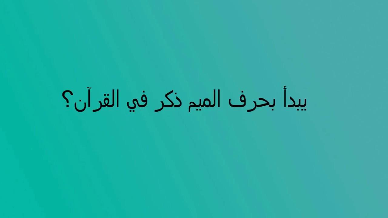 يبدأ بحرف الميم ذكر في القرآن Youtube