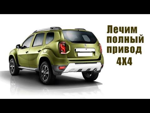 Не включается полный привод на рено дастер (Renault Duster).
