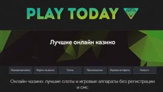 Лучшие онлайн казино - playtoday.xyz