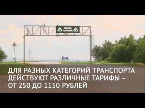Как работают пункты оплаты проезда на мостах через Каму и Буй