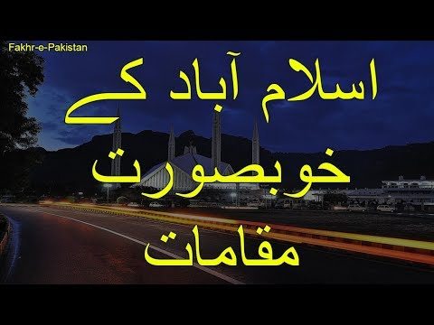 Top 10 Famous Places In Islamabad You Should Visit