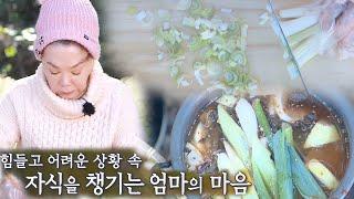 """""""절대 굶기지 않을 거예요"""" 김수미, 엄마의 마음으로 만든 요리!ㅣ정글의 법칙(Jungle)ㅣSBS ENTE…"""
