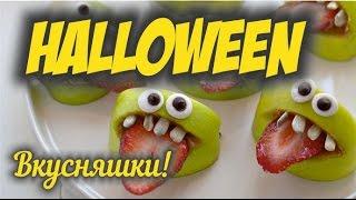 БВП #7 Хэллоуин! Как приготовить зубастые яблоки, страшные грейпфруты и яйцепауков?(Новый выпуск шоу «Быстро Вкусно Полезно» подготовили дети ведущей: Маша, Алина и Женя. Ребята решили сделат..., 2016-10-30T20:13:18.000Z)