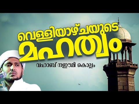വെള്ളിയാഴ്ചയുടെ മഹത്വം│ latest islamic speech malayalam new │ abdul vahab naeemi │ Ramalan