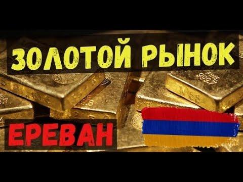Золотой рынок Ереван