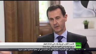 بالفيديو.. بشار الأسد: لن نسمح للغرب بالمشاركة في إعادة إعمار سوريا
