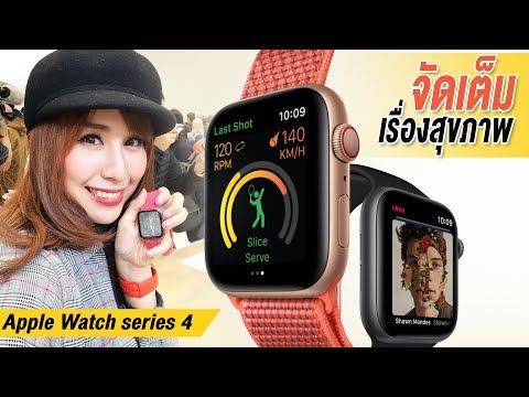 สรุปเข้าใจง่ายๆ Apple Watch series4 จัดเต็มเรื่องสุขภาพยังไง? - วันที่ 14 Sep 2018