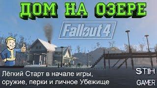 Fallout 4 Дом на Озере Лёгкий Старт