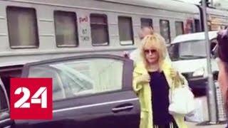 Лимузин Пугачевой на перроне Рижского вокзала возмутил пользователей Сети - Россия 24