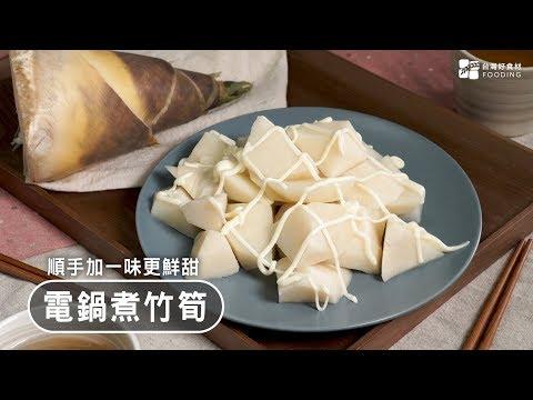 【電鍋料理】電鍋做涼拌竹筍!冰涼脆口,清爽無負擔!免開火好輕鬆~Bamboo shoot salad