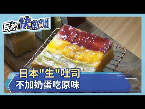 日本生吐司 不加奶蛋吃原味-民視新聞