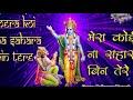 मेरा कोई न सहारा बिन तेरे   गुरुदेव सांवरिया मेरे   Mera Koi Na Sahara Bin Tere   Satsangi Bhajan