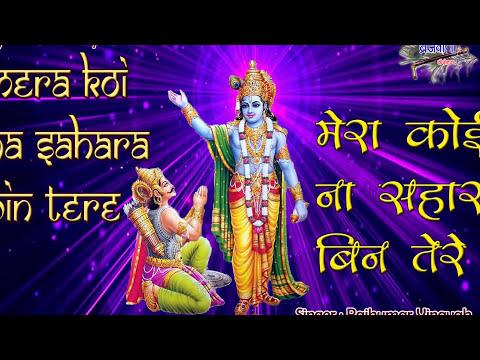मेरा कोई न सहारा बिन तेरे | गुरुदेव सांवरिया मेरे | Mera Koi Na Sahara Bin Tere | Satsangi Bhajan