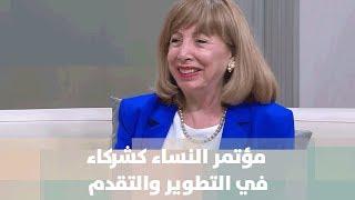 د. مي ريحاني وميادة ابو جابر -  مؤتمر النساء كشركاء في التطوير والتقدم