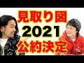 【年間○○○本更新します!】見取り図が公約大決定!MDC2021年本格始動!