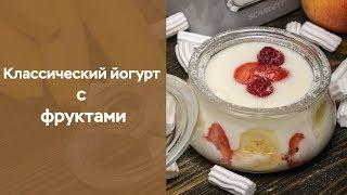 Классический йогурт с фруктами