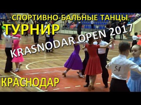 ТУРНИР - Krasnodar Open 2017 - Спортивно-бальные танцы