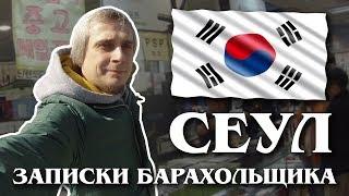 Записки барахольщика - Сеул, Южная Корея
