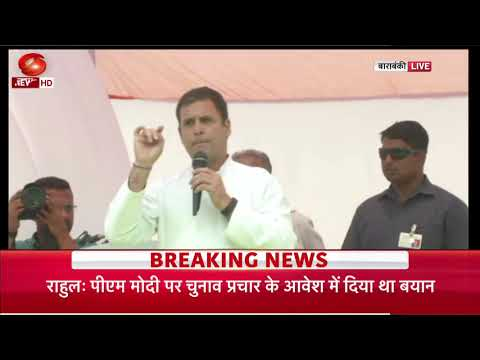 Congress President Rahul Gandhi addresses rally in Barabanki, UP