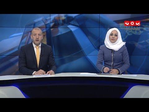 اخر الاخبار | 21 - 02 - 2019 | تقديم هشام جابر و مروه السوادي | يمن شباب