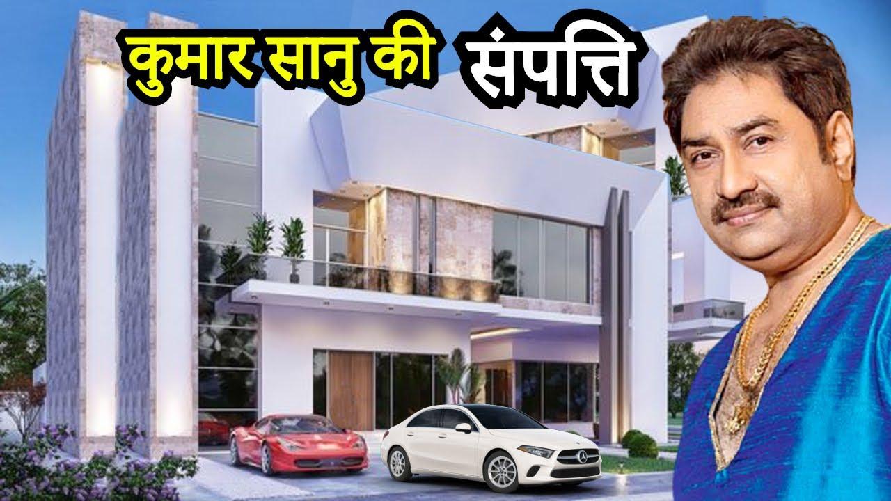 बॉलीवुड के सबसे अमीर गायक है कुमार सानु, संपत्ति जानकर घूम जाएगा आपका सिर | Kumar Sanu's Net Worth