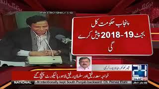 Punjab Govt To Present Budget Tomorrow | 24 News HD