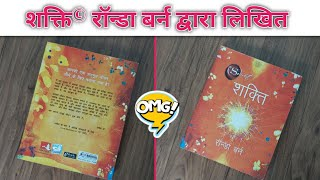 Shakti Book | The Power Book In  | Rhonda Byrne | शक्ति