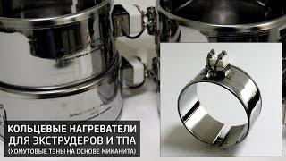Хомутовые нагреватели (кольцевые ТЭНы) для ТПА и Экструдера, ПРОМЫШЛЕННЫЕ СИСТЕМЫ(Компания
