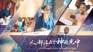 福音詩歌《人都活在了神的光中》【MV】