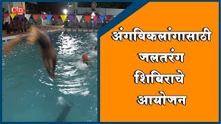 Belgaum News-Swimming Training Camp Was Organized For Physical Challenged Students