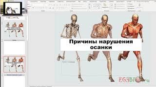 Проекты: нарушение осанки и плоскостопия. Видеоуроки биологии на egebio.ru