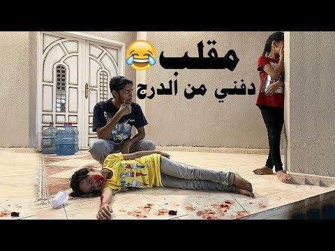 مقلب ضربني اخوي عشان السوني