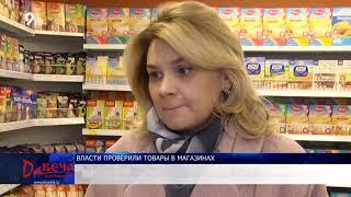 Власти проверили товары в магазинах