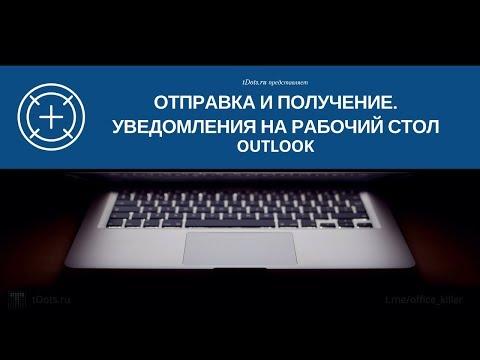 Outlook. Отправка и получение. Уведомление на рабочий стол