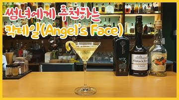 진(Gin) 칵테일 추천, 천사의 얼굴(Angel