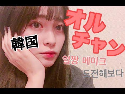 韓国人風【オルチャンメイク】How to 얼짱 메이크♡