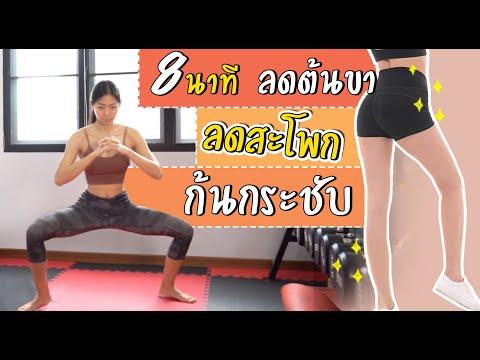 5 ท่าลดต้นขา ลดขาใหญ่ ลดสะโพก ก้นกระชับ : Leg Workout | Sixpackclub.net