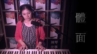 《體面》于文文  鋼琴彈唱cover:張春慧 (奶茶)