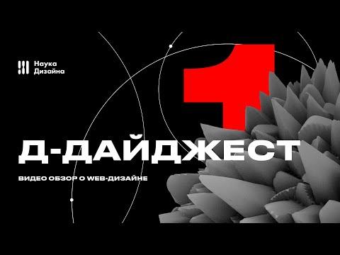 Д-Дайджест о web-дизайне. 1 Выпуск