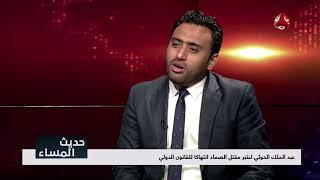 عبدالملك الحوثي يحشد مقاتلين بجثمان الصماد ويرفض اي جهود اممية للسلام | حديث المساء
