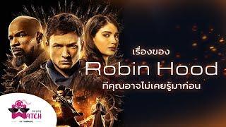 Robin Hood | เรื่องราวที่คุณอาจไม่เคยรู้มาก่อนของ พยัคฆ์ร้ายโรบินฮู้ด