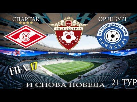 Спартак - Оренбург . Смотреть онлайн, Прямая