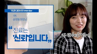 [인터뷰] 강남밝은명안과 송명철 원장님 인터뷰