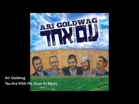 Ari Goldwag - You Are With Me - Gam Ki Elech ארי גולדוואג - גם כי אלך