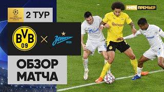 28.10.2020 Боруссия Дортмунд - Зенит - 2:0. Обзор матча