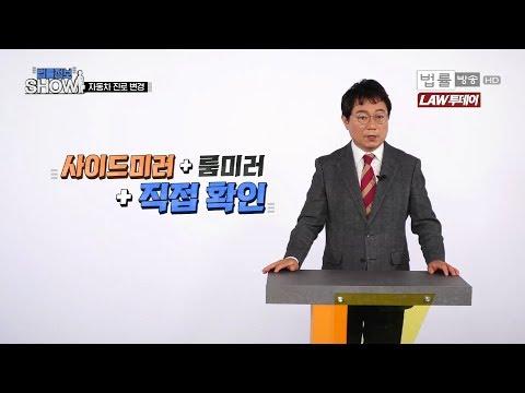 25th_법률정보 SHOW_ 한문철 변호사_자동차 진로 변경