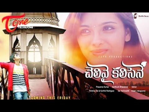 Chelivai Kalisene || Telugu Short Film || By TeluguOne