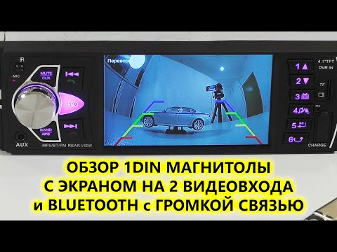 Большой обзор 1 Din магнитолы с экраном AVS080W с 2-я видеовходами и Bluetooth